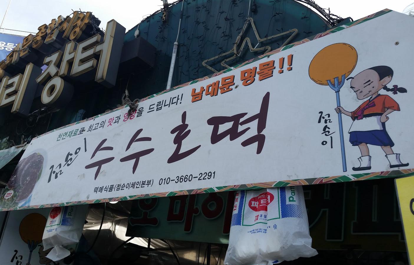 Korea Trip - Dongdaemun Millet Hotteok 2