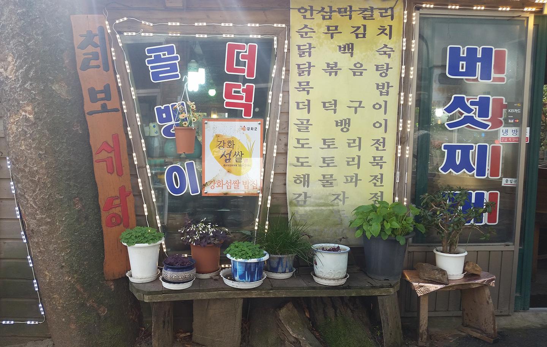 Korea Trip - Jeondeungsa East Entrance Restaurants 1