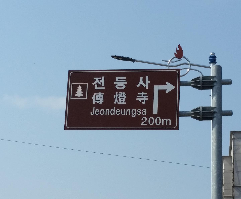 Korea Trip - Jeondeungsa Sign