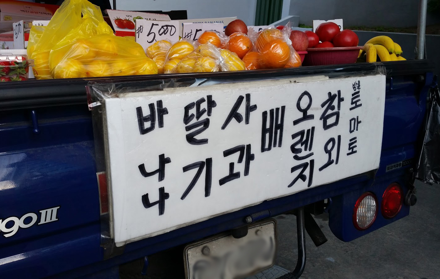 Bukchon - Fruit Truck