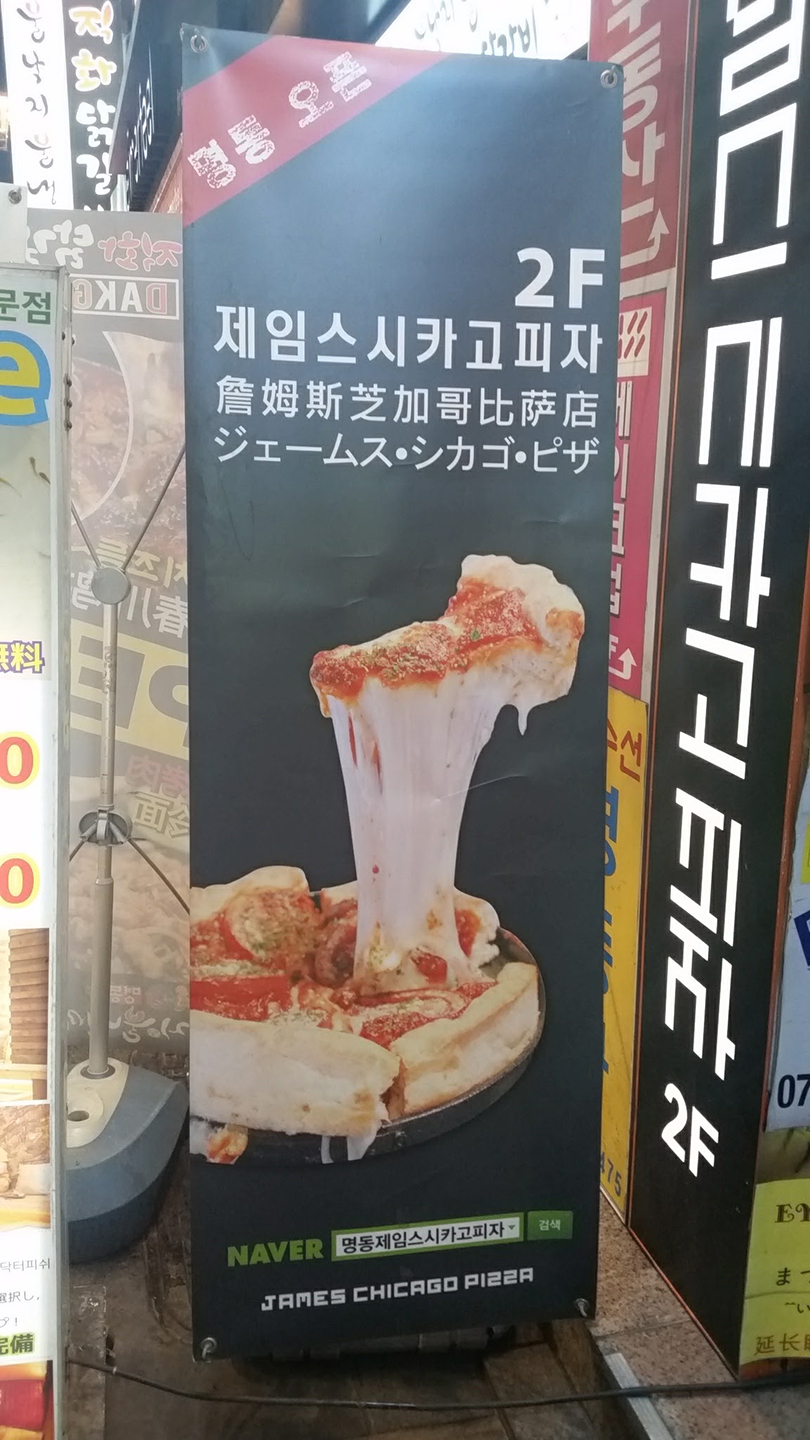Korea Trip - Myeongdong James' Chicago Pizza