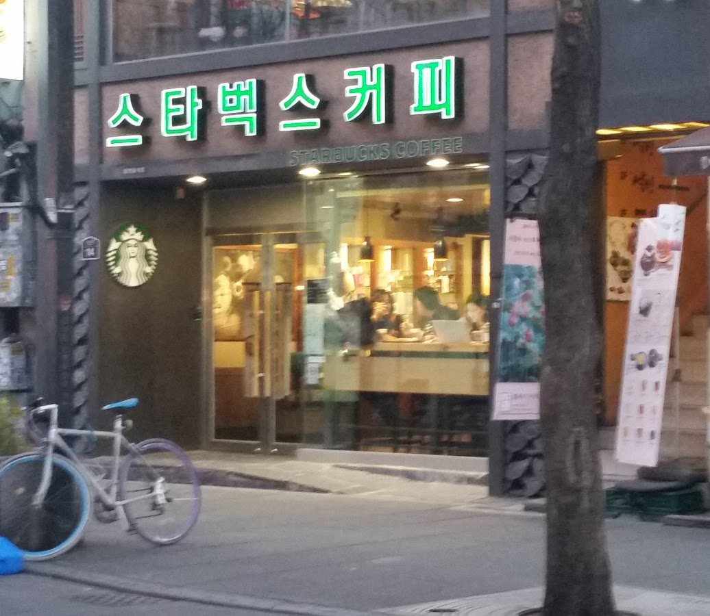 Insadong - Starbucks