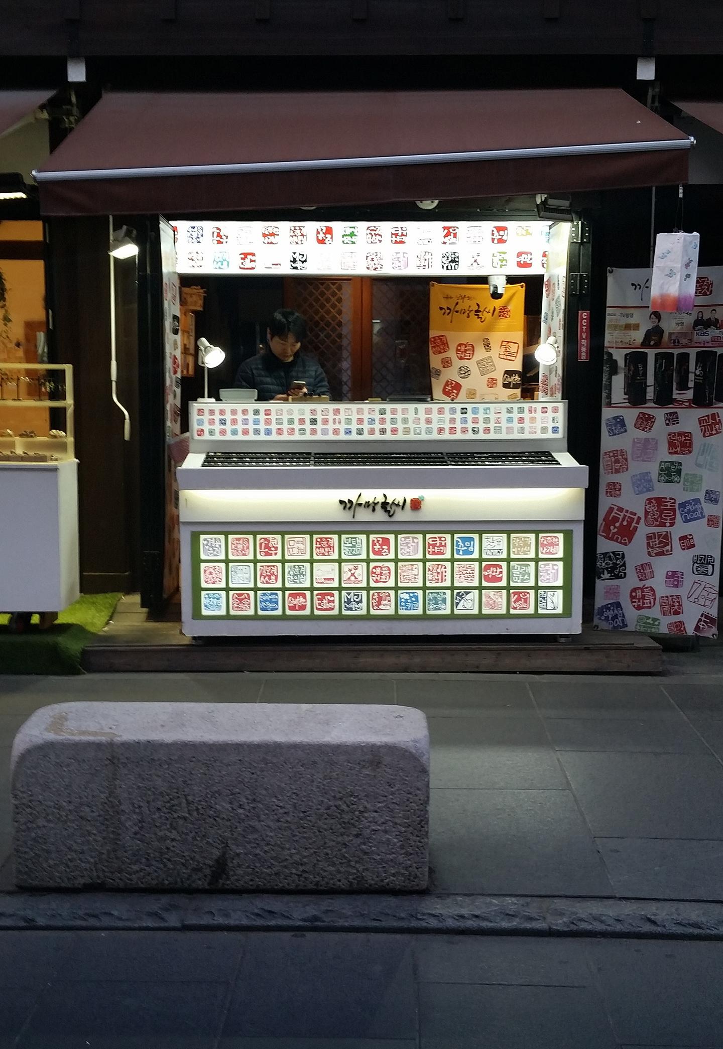 Insadong - Stamp Kiosk