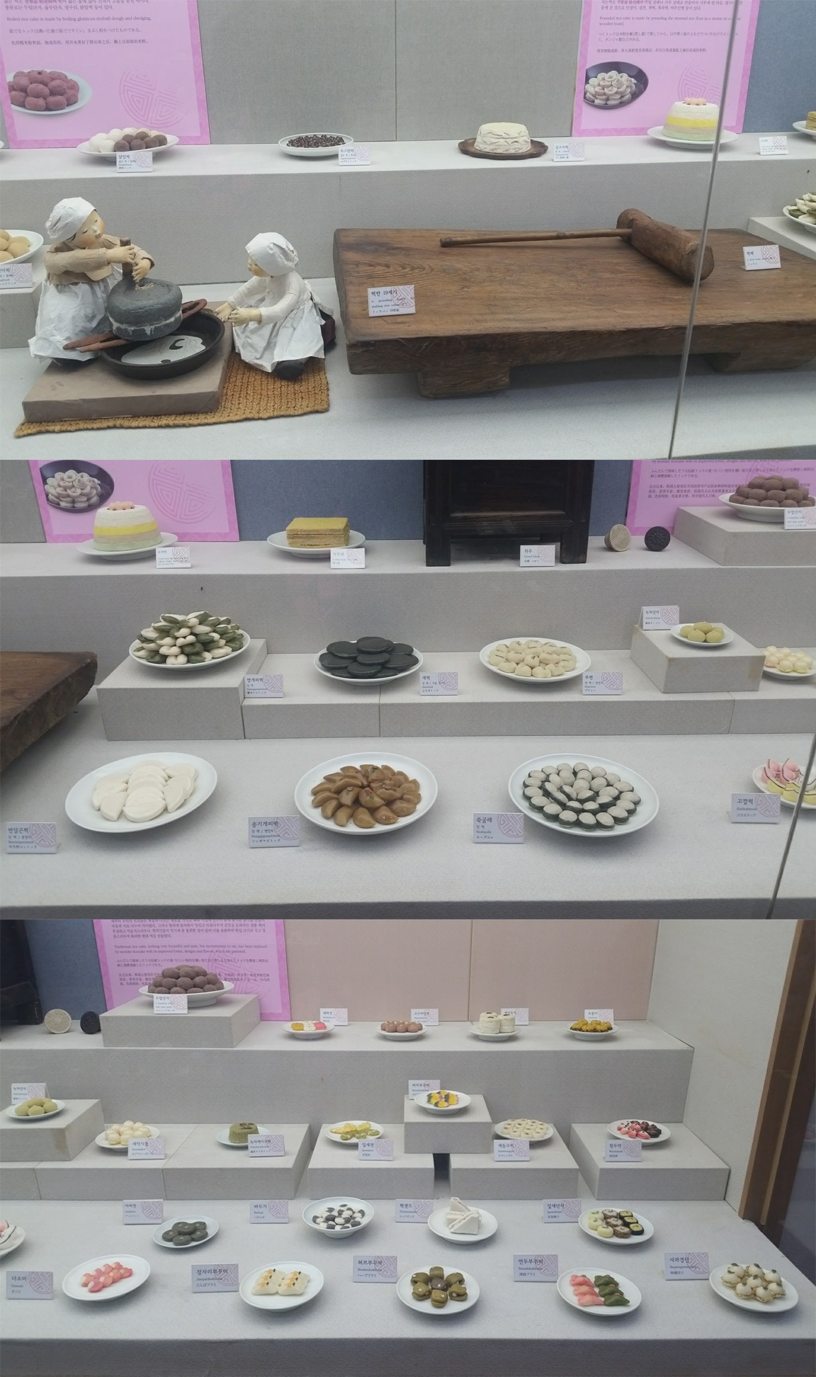 Tteok Museum - Assortment