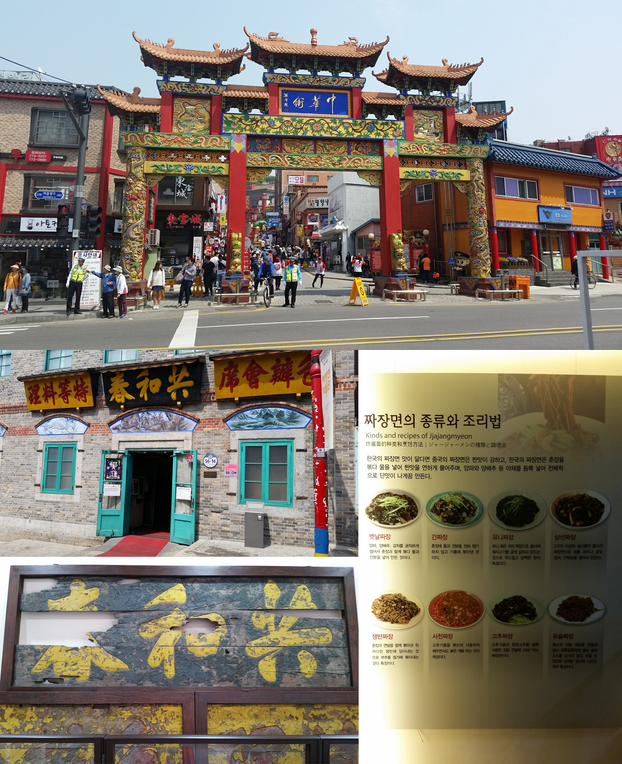 Incheon Chinatown - Front Gates and Museum Entrance