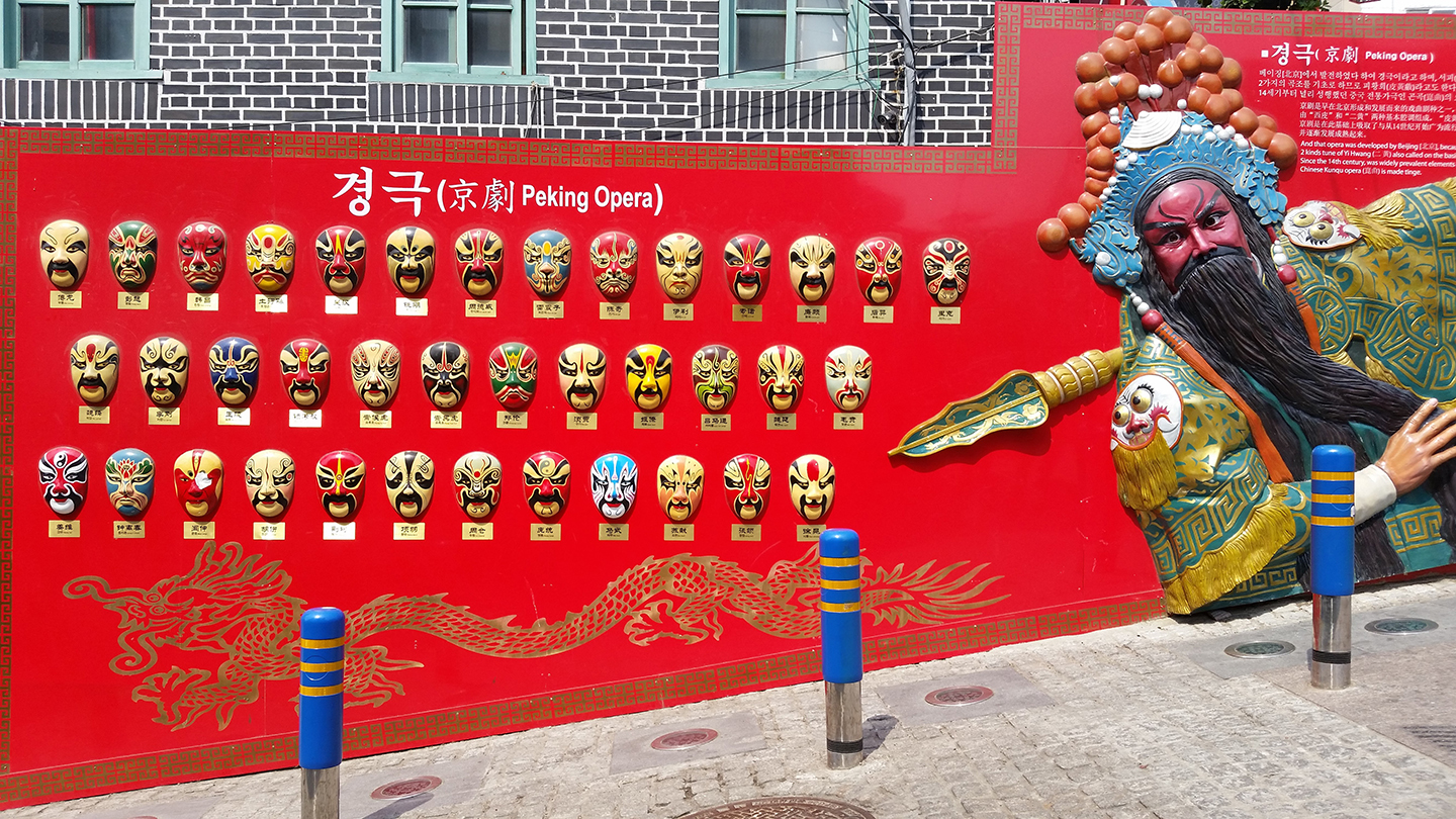 Incheon Chinatown - Peking Opera Masks Next to the Jjajangmyeon Museum