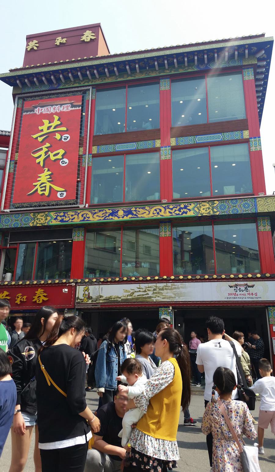 Incheon Chinatown - Gonghwachun